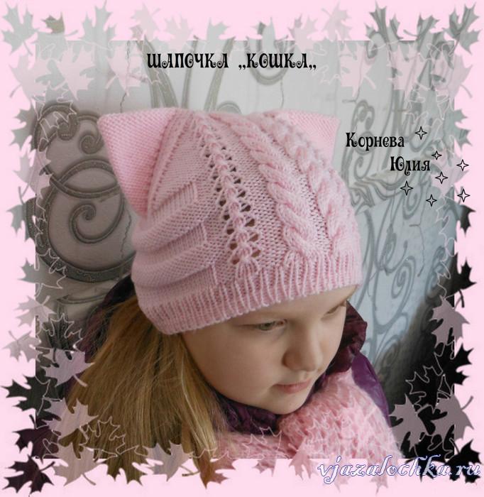 Вязаные детские шапочки и шарфики, схемы и модели ...